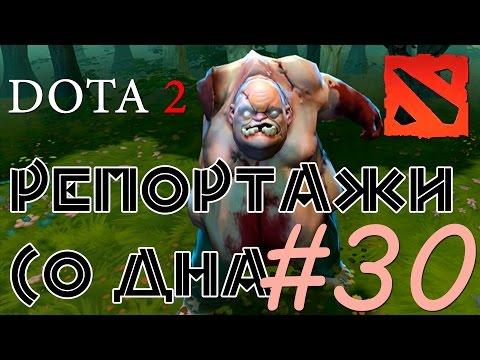 видео: dota 2 Репортажи со дна #30
