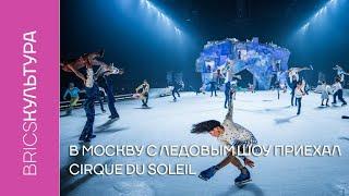 В Москву с ледовым шоу приехал Cirque Du Soleil