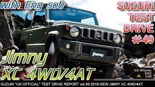 【FULLHD】スズキ 2018/07 新型ジムニー XC 4AT[JB64W] 試乗インプレッション