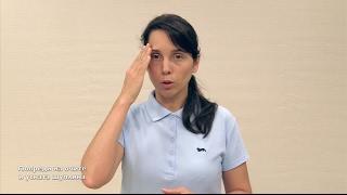 11. Повреди на очите и усната шуплина