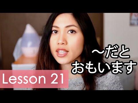 Learn Japanese | Minna No Nihongo Lesson 21 Grammar