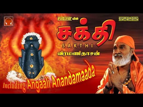 Sakthi | Veeramanidasan | Amman Songs Album Full