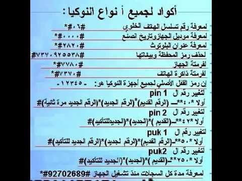 نسيت رمز الحماية لجوال نوكيا ابو كشاف 105