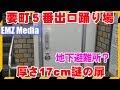 地下避難所?要町駅出入り口踊り場に出現した謎の扉!東京メトロ