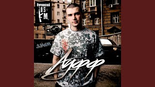 Download Ауфф Mp3 and Videos