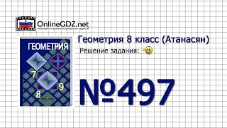 Задание № 497 - Геометрия 8 класс (Атанасян)
