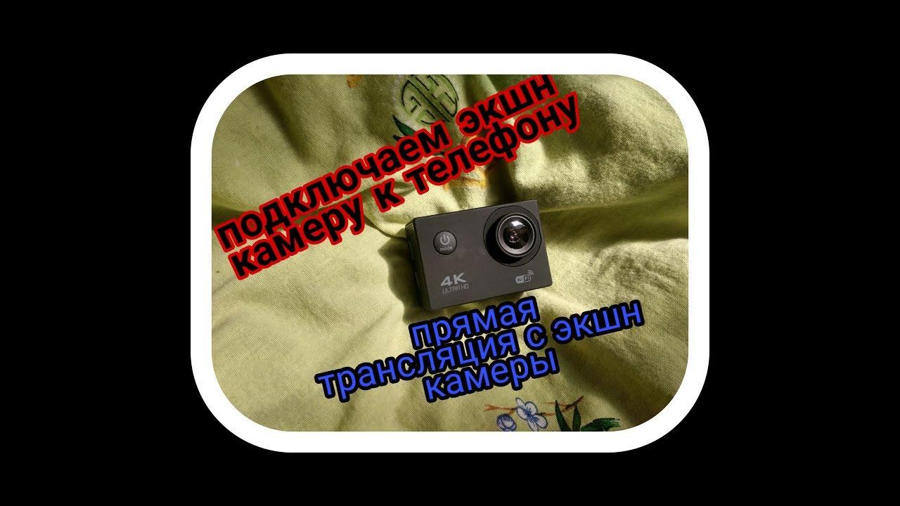 Как подключить ДЕШОВУЮ экшн камеру к телефону 2 способа, запустить прямую трансляцию через экшн кам.