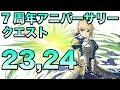 【パズドラ】セイバーを使ってクエスト23、24に挑戦!【LUKA】