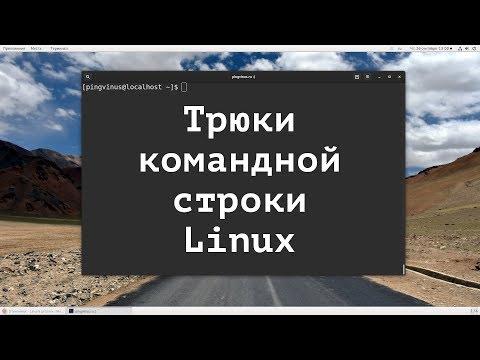 Трюки командной строки Linux #1