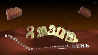 8 марта футаж шоколадный для монтажа 1080р. Футажи на заказ.Поздравления на заказ.