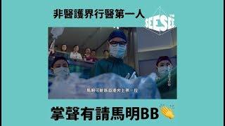 真正嘅白色強人:馬國明!   See See TVB
