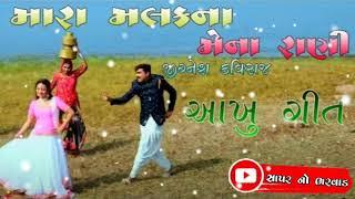 Download !! Jiganesh Kaviraj !! Mara malak na mena rani !!જીગ્નેશ કવિરાજ!! મારા મલક ના મેના રાણી Gujrati Song