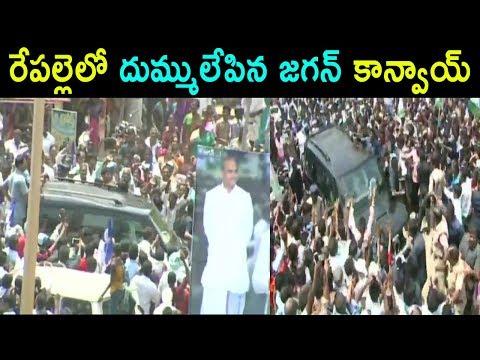 దుమ్ములేపిన జగన్ కాన్వాయ్ YS Jagan Convey Repalle Grand Welcome Entry Elections | Cinema Politics