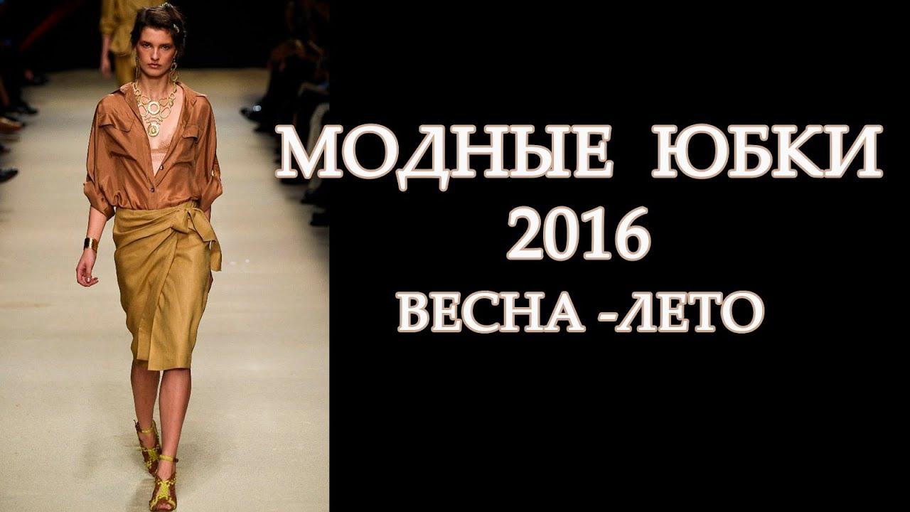 cd8d5bf7e5e Юбка 2016 Модные Тенденции Фото