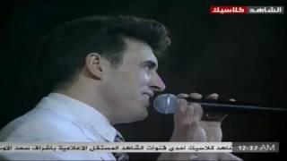 کاظم الساهر :  یا ام العيونا لسود :مهرجان بابل 1996
