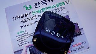 셋톱박스 전자신문 설치영상
