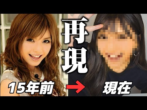デビュー当時(20歳)のギャルメイクを再現してみたら…【宇野実彩子(AAA)】