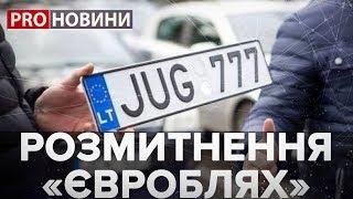 """Розмитнення """"євроблях"""", Pro новини, 22 лютого 2019"""