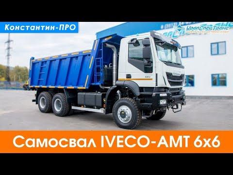Самосвал IVECO-AMT 653900 EURO-4, 6x6