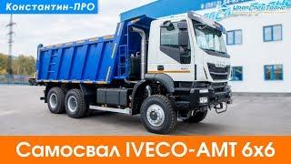 Borini yuk mashinasi IVECO AMT 653900 YEVRO-4, 6x6