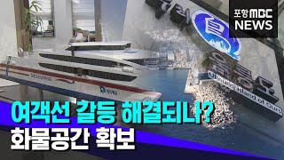 화물공간 확보‥임시여객선 울릉군 부담