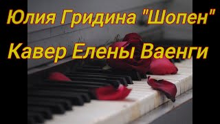 "Юлия Гридина - Вокал Онлайн - Кавер ""Шопен""/Елены Ваенги."