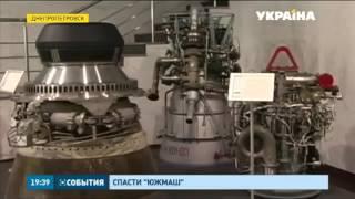 Крупнейшие ракетно космические предприятия Украины на грани банкротства
