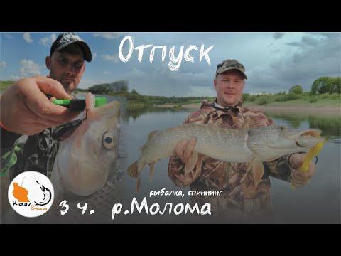 Рыбалка на Моломе. Лето 2019.