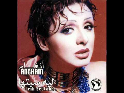 Angham - Ana 3ndak / أنغام - أنا عندك