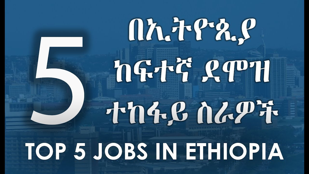 Top 5 Paying Jobs In Ethiopia