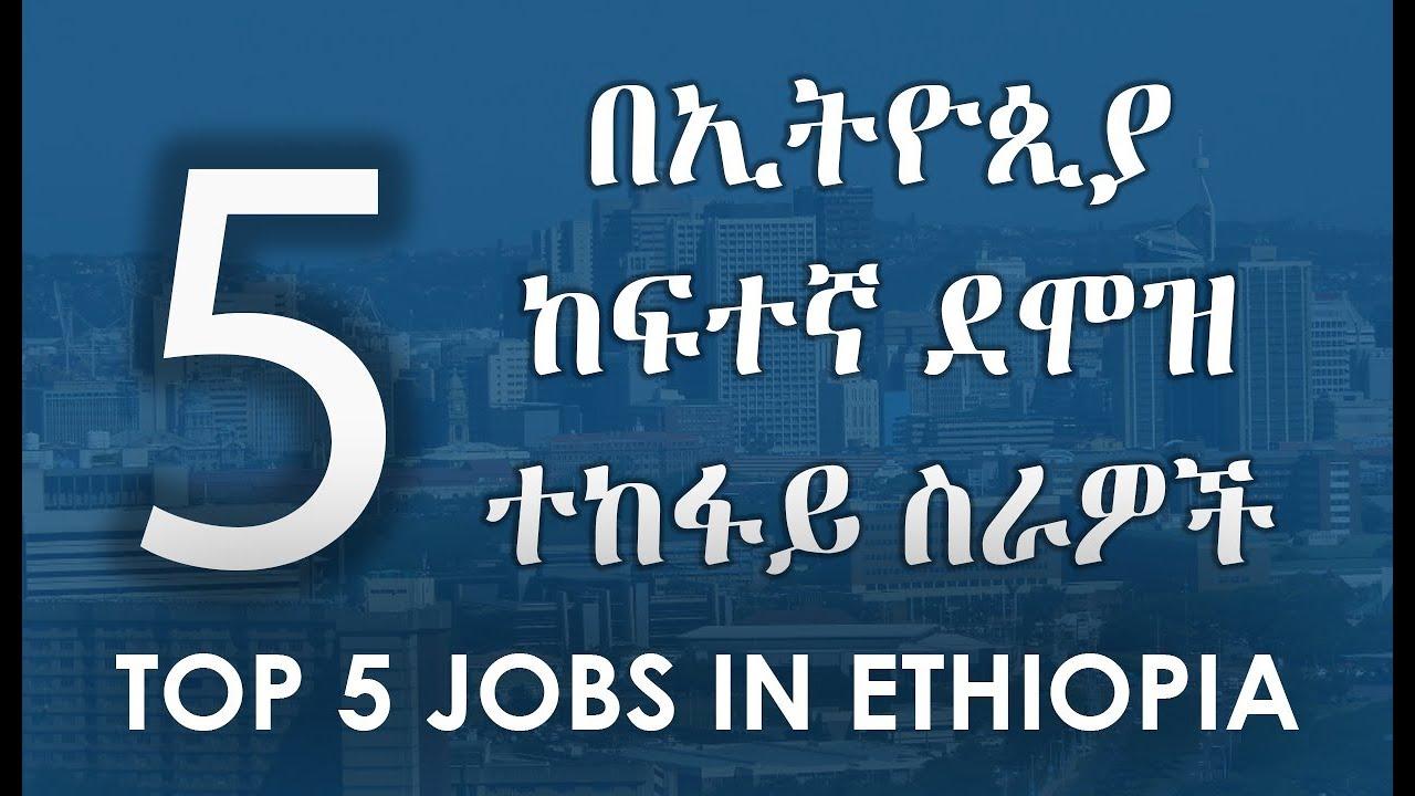 Top 5 Jobs In Ethiopia : 5 በኢትዮጲያ ከፍተኛ ደሞዝ ተከፋይ ስራዎች