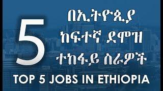 Top 5 Jobs In Ethiopia : #Ethiopian Higher Payment Jobs