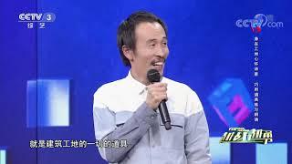 [越战越勇]身在工地却仍心怀诗意 手捧砖头他却能念出最动人的诗句  CCTV综艺 - YouTube