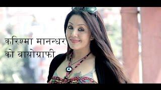 करिश्मा मानन्धर को बायोग्राफी || Biography Of Karishma Manandhar
