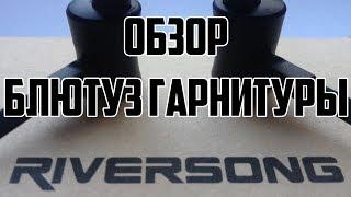 RIVERSONG A01 unboxing - краткий обзор-распаковка