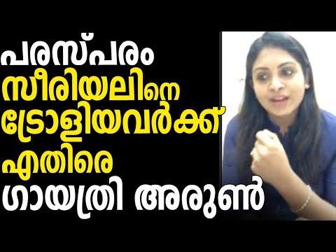 Parasparam serial Actress Gayathri Arun Against Negative Comments - വിമർശനവുമായി ഗായത്രി അരുൺ
