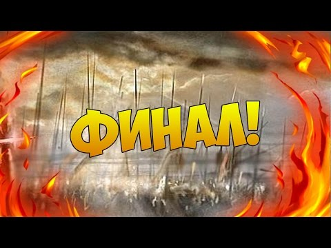 Mount and Blade: Prophesy of Pendor - ФИНАЛ! #108