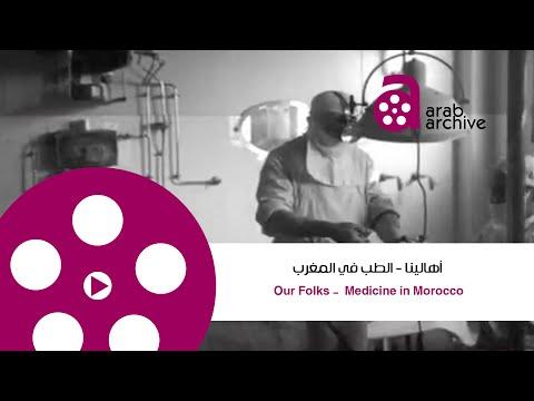 الطب في المغرب – الخمسينات Medicine in Morocco 50s