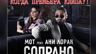 Мот feat. Ани Лорак - Сопрано // Когда премьера клипа? (Ответ)