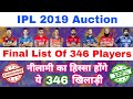 IPL 2019 Auction - Final List Of 346 Players To Be The Part Of Mini Auction | MY cricket production