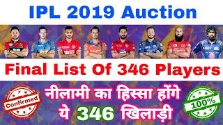 IPL 2019 Auction Final List Of 346 Players To Be The Part Of Mini Auction | MY cricket production