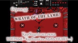 Binding of Isaac Гнев Ягненка - Серия 35 КурЯщего из окна