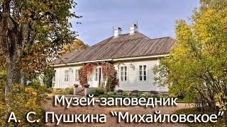 видео Государственный музей-заповедник А.С. Пушкина
