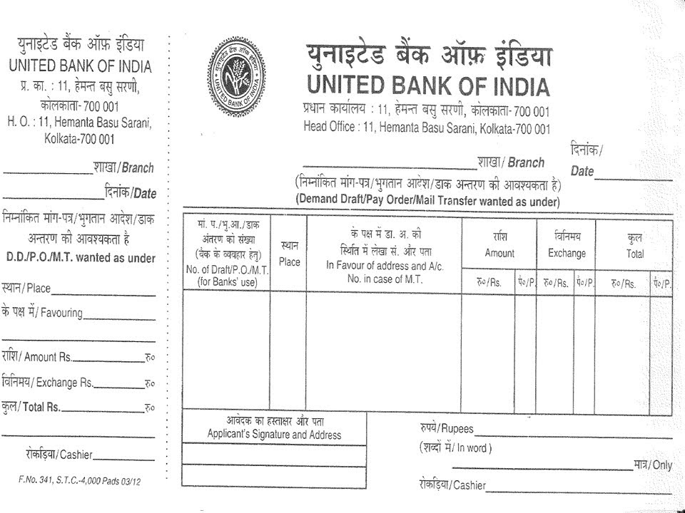IN How To Fill DD Form Of United Bank Of India