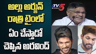 Allu Aravind About Allu Arjun Nightlife in Hyderabad | Netflix | KTR | Namrata