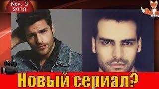 Будет ли Эркан Мерич играть в сериале Кольцо?