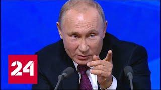Путин о ядерном ответе западным провокаторам: пусть потом не пищат! 60 минут от 20.12.18