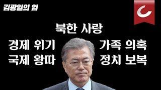 ep65. 치졸한 문재인 정부 비판하는 영상(이것도 국가원수모독죄임?)