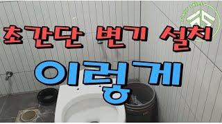 [화장실 변기설치 방법]