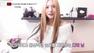 [채널 다이아TV ]디어코바늘 '너튜브 인싸차트' 방송…
